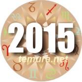 god 2015