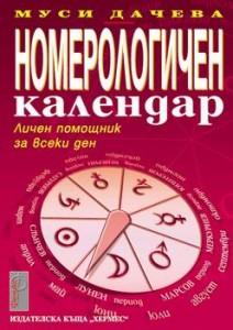 Nom Kal 2001